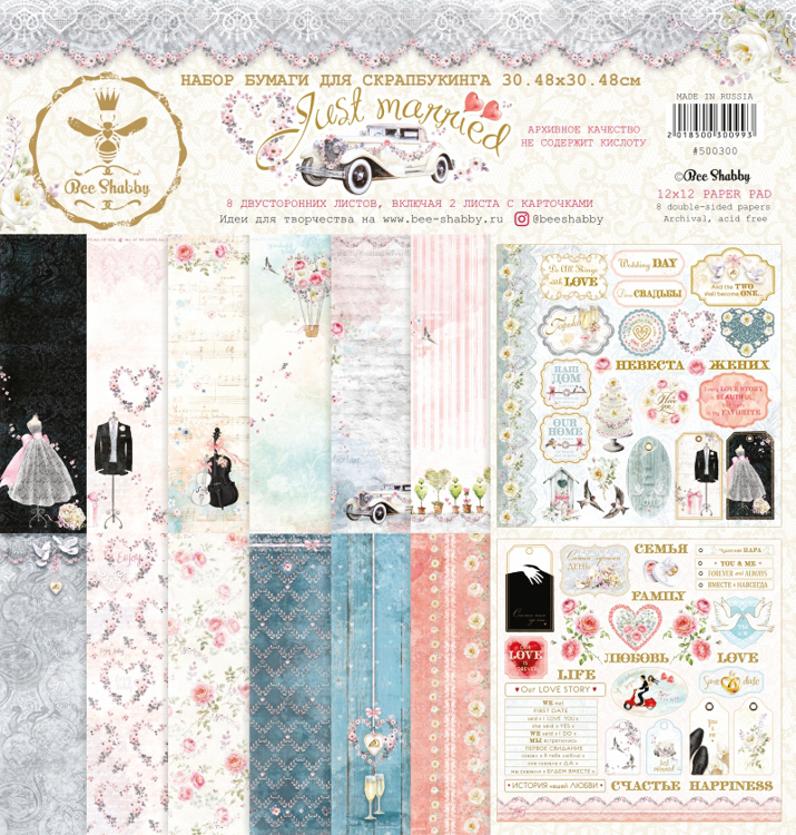 Bee Shabby - Just Married - 12  x 12 paper pad